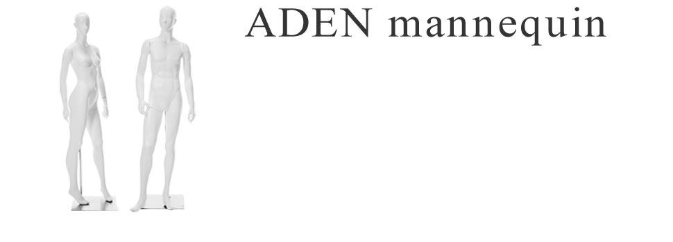ADENマネキン